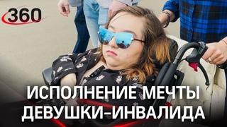 Исполнили мечту девушки-инвалида. О ней она рассказывала Путину на «Прямой линии»