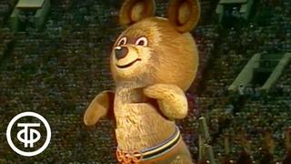 До свидания, наш ласковый мишка! Олимпиада - день закрытия (1980)