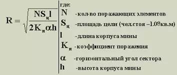 Расчет поражающих возможностей осколочных мин и гранат, изображение №13
