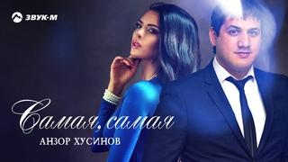 Анзор Хусинов - Самая, самая