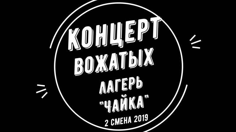 Концерт Вожатых. 2 смена. Лагерь Чайка.