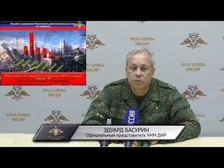 Брифинг официального представителя НМ ДНР