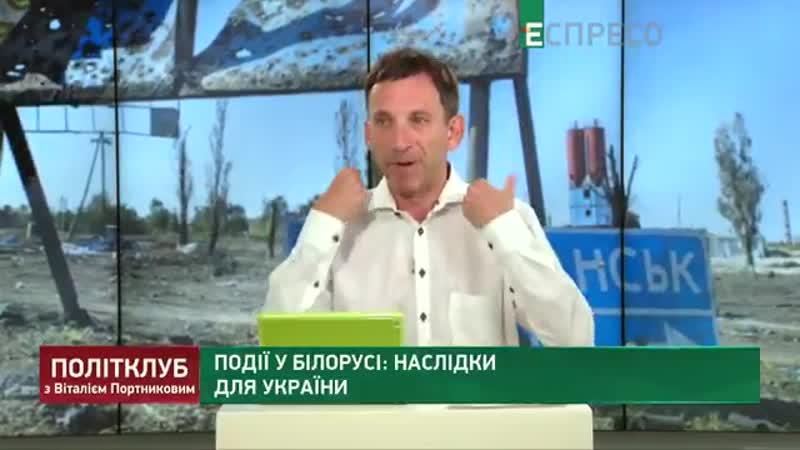 Сценарій подій який розгортається в Білорусі відбудеться і в Росії але він буде більш масштабнішим та кривавішим