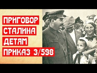 Разбор приговора Сталина детям