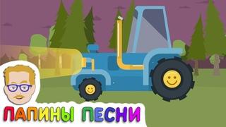 Синий трактор делает | Песни для детей | Развивающие песенки | Мультики для детей | Папины песни