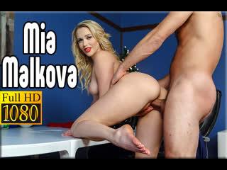 Mia Malkova большие сиськи big tits [Трах, all sex, porn, big tits, Milf, инцест, порно blowjob brazzers секс анальное]