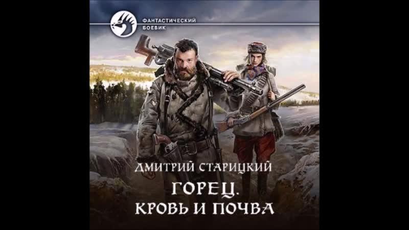Старицкий Дмитрий Горец 5 Кровь и почва Виталий Сулимов