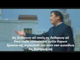 Самга тобы -  Ак дидарын - ай [HD]