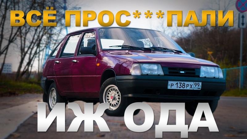 УБИЙЦА ВАЗа Иж 2126 030 ОДА Иван Зенкевич ПРО автомобили