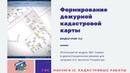 ГИС MapInfo 12 Кадастровые работы №2 Формирование дежурной кадастровой карты