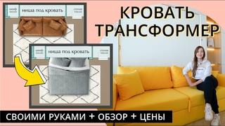 Трансформер ШКАФ ДИВАН КРОВАТЬ Обзор механизмов, цен, как мы ее делали сами на Битве Дизайнеров