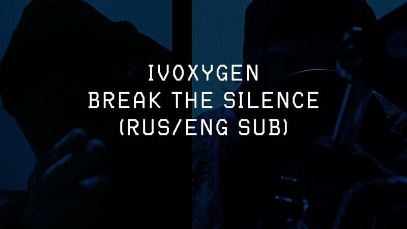 IVOXYGEN BREAK THE SILENCE 「ПЕРЕВОД」「RUS SUB」
