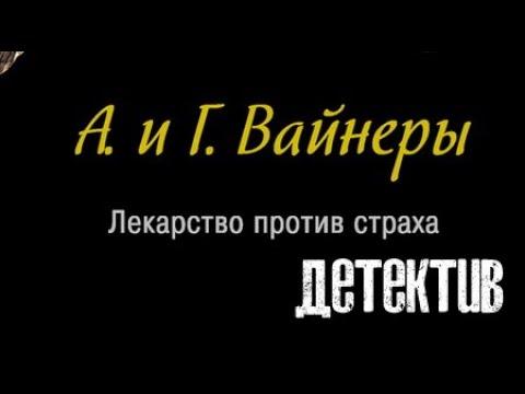Аркадий и Георгий Вайнеры Лекарство против страха 1