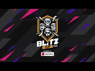 Приходи на Blitz CIS Cup powered by AppGallery!