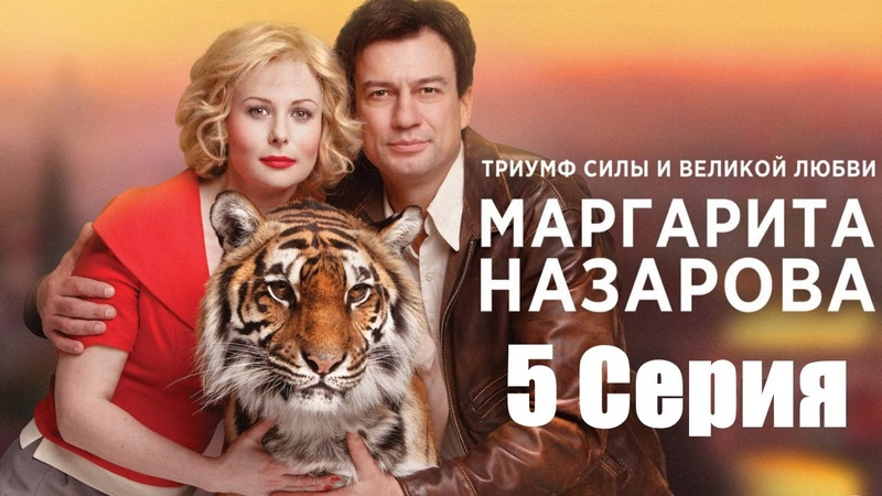 Маргарита Назарова сериал 5 серия HD