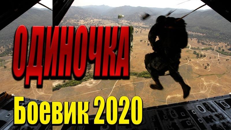 Отличное кино про агента Одиночка Русские боевики 2020 новинки
