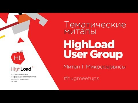 Митап 1 Микросервисы Highload User Group pt 2