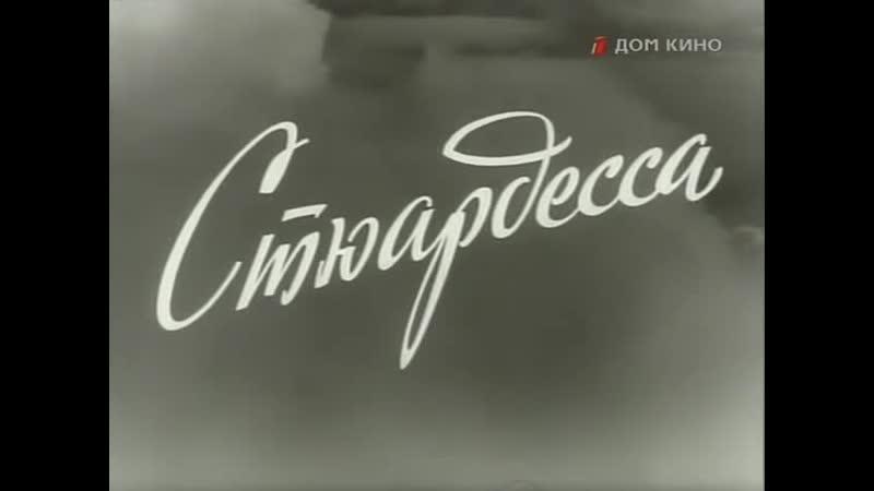 Стюардесса 1967