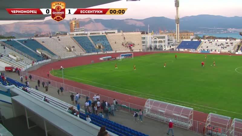 2020 09 13 ПФЛ 07 тур Черноморец Спартак Нальчик 0:2