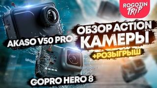 Обзор экшн камеры Akaso V50 Pro и сравнение с Go-Pro 8 Black.