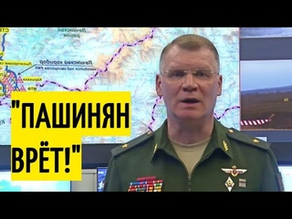 """Срочно! Минобороны России ответило на слова Пашиняна об """"Искандерах"""""""