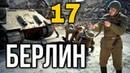 ДОКУМЕНТАЛЬНЫЙ ФИЛЬМ О СОБЫТИЯХ ВОВ Великая война Берилин 17 СЕРИЯ, РУССКИЕ ФИЛЬМЫ, ВОЕННОЕ КИНО