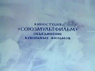 Новогодний ветер (1975), реж. Михаил Каменецкий, Вячеслав Шилобреев