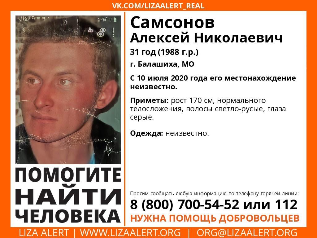 Внимание! Помогите найти человека! Пропал #Самсонов Алексей Николаевич, 31 год, #МО, #Балашиха, #Никольское