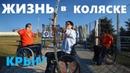 Жизнь на инвалидной коляске. Как живут инвалиды в Крыму Эволюция. Евпатория сегодня