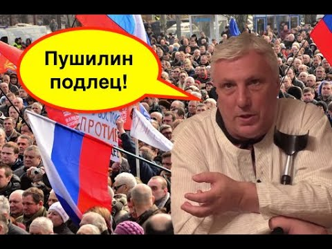Пушилин подлец Известный сторонник русского мира накинулся на главаря ДНР