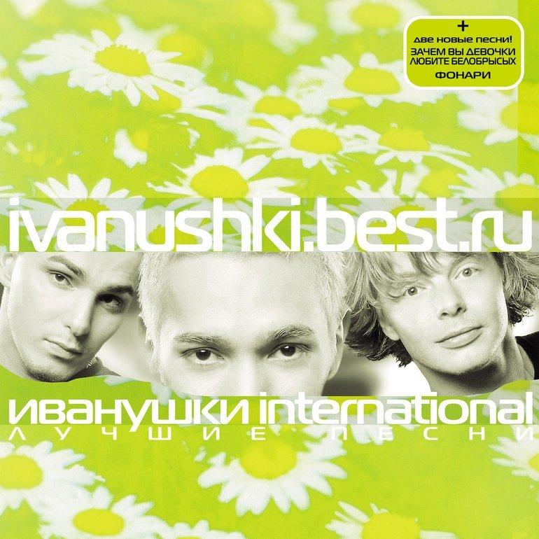 Иванушки International album Иванушки. Best. Ru.