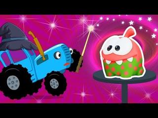 Синий трактор влог - Плохая волшебная палочка