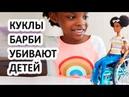 Барби делают детей инвалидами Что американская игрушка Barbie сделала с девочками