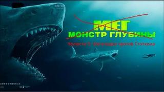 Обзор фильма Мег (Челюсти 5: Мегалодон против Стэтхема)