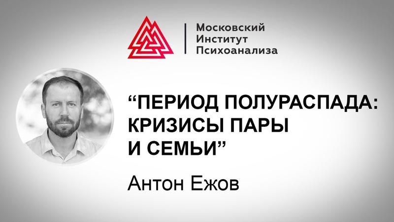 А Ежов Период полураспада кризисы пары и семьи Проект РЕБЕНОК