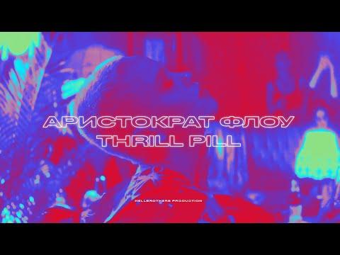 THRILL PILL Аристократ Флоу Prod by RedLightMuzik