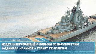 Модернизированный с новыми возможностями «Адмирал Нахимов» станет сюрпризом