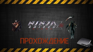 Ninja Gaiden Sigma #4