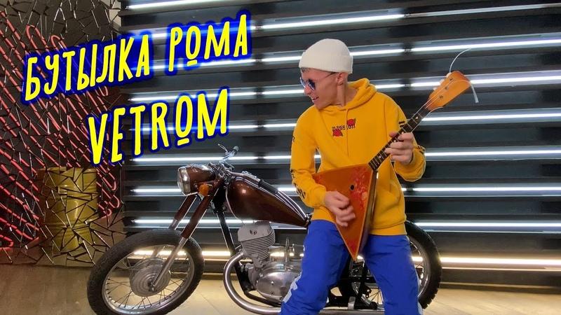 КЛАССНО СЫГРАЛ ELEKTRO POP НА БАЛАЛАЙКЕ Бутылка Рома Ветром Премьера клипа 2020