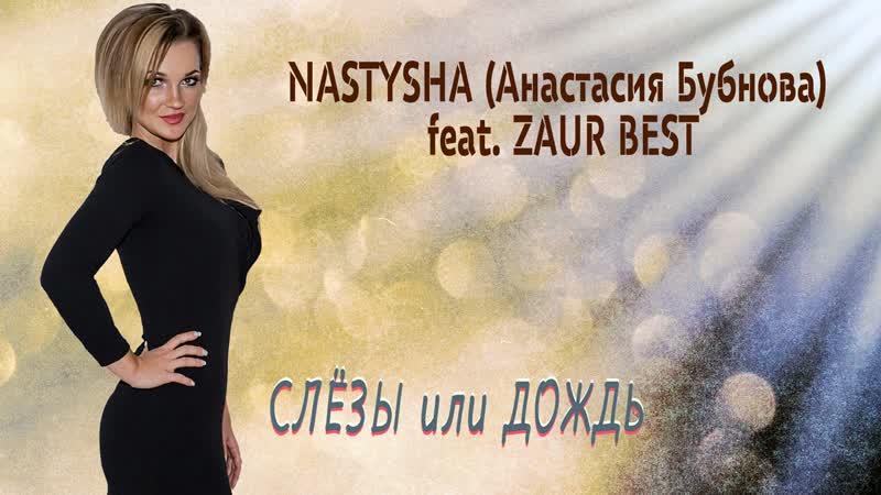NASTYSHA Анастасия Бубнова feat ZAUR BEST Слёзы или дождь 2020