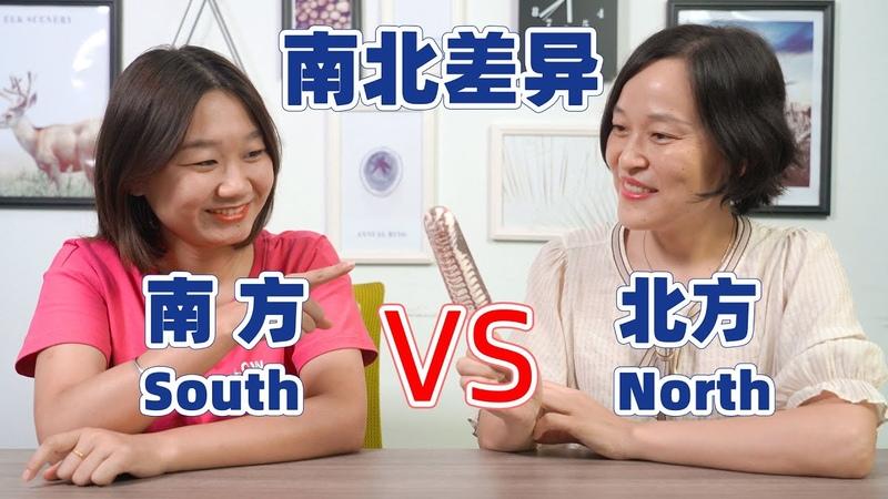 Southern Mandarin VS Northern Mandarin 南北差异 Chinese Conversation