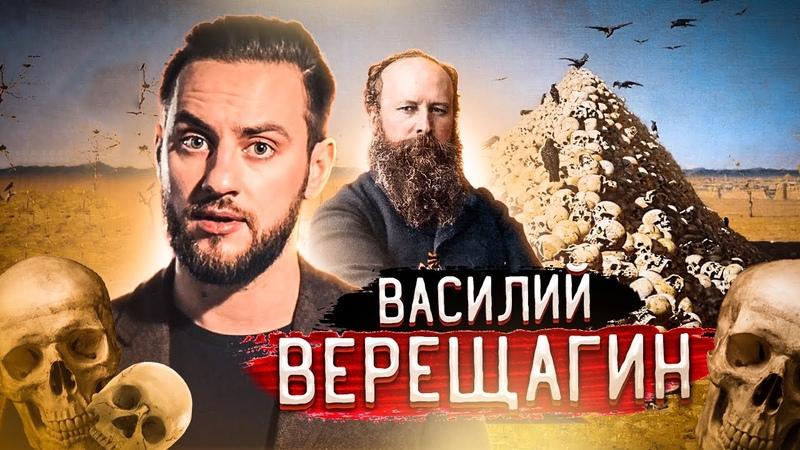 Василий Верещагин Биография мастера