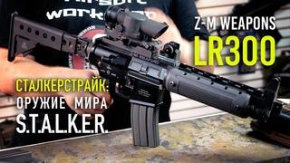 Страйкбольный LR300 - из мира STALKER