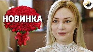 """ЗАХВАТЫВАЮЩАЯ МЕЛОДРАМА ДО СЛЕЗ! """"Любовь с Закрытыми Глазами"""" РУССКИЕ МЕЛОДРАМЫ 2020, СЕРИАЛЫ HD"""