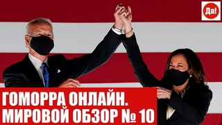 ГОМОРРА ОНЛАЙН. 47481
