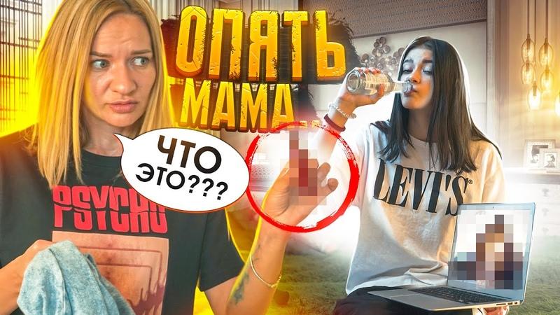 МАМА СПАЛИЛА 😱Приехала Мама Liza Nice