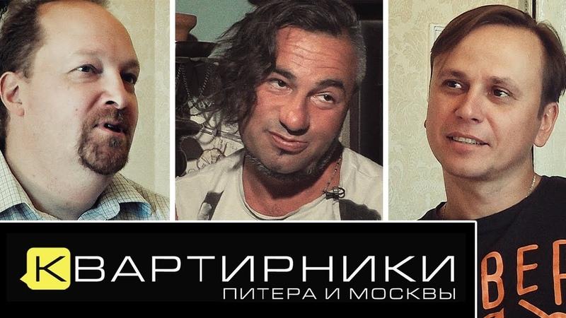 Квартирники Питера и Москвы Гороховский Добрер