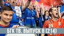 БГК ТВ Выпуск 8 214 геройства Пешича Брестская крепость и третья победа!