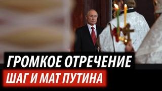 Громкое отречение. Шаг и мат Путина