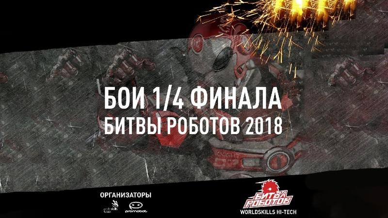 PINKIE PIE VS BANANA KING | Запись третьего боя 1/4 финала Битвы роботов 2018 в г. Екатеринбург.
